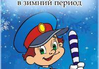 ПДД  - зима