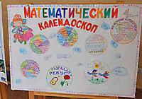 Школа Лидер 2014-2015