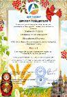 Всероссийский конкурс детского творчества, посвященный Дню народного единства «С любовью к Отчизне»